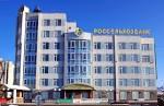 Один из офисов Россельхозбанка в г.Москва