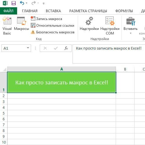 Макросы в Excel облегчат ваш труд