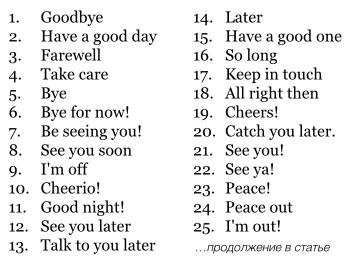 Как прощаться по-английски