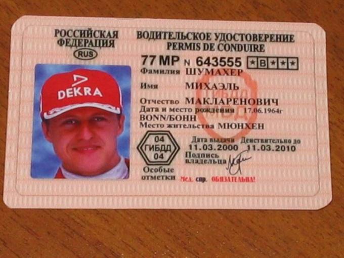 Какая справка нужна при замене водительского удостоверения