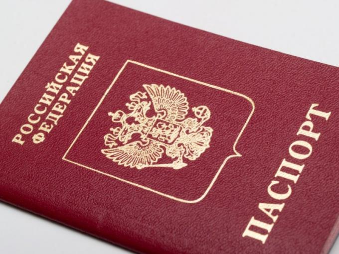 Замена паспорта по утере