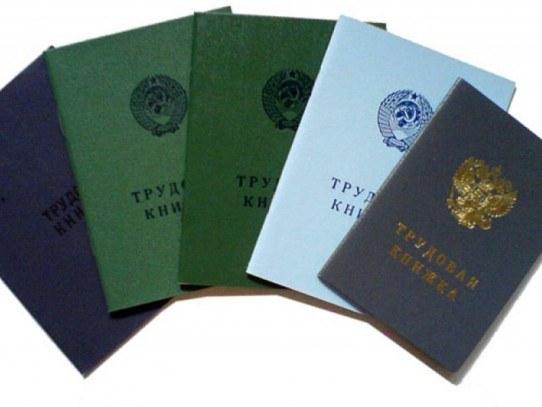 Какие документы необходимы для заключения трудового договора