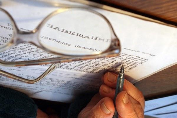 Какие документы нужны для оформления наследства по завещанию
