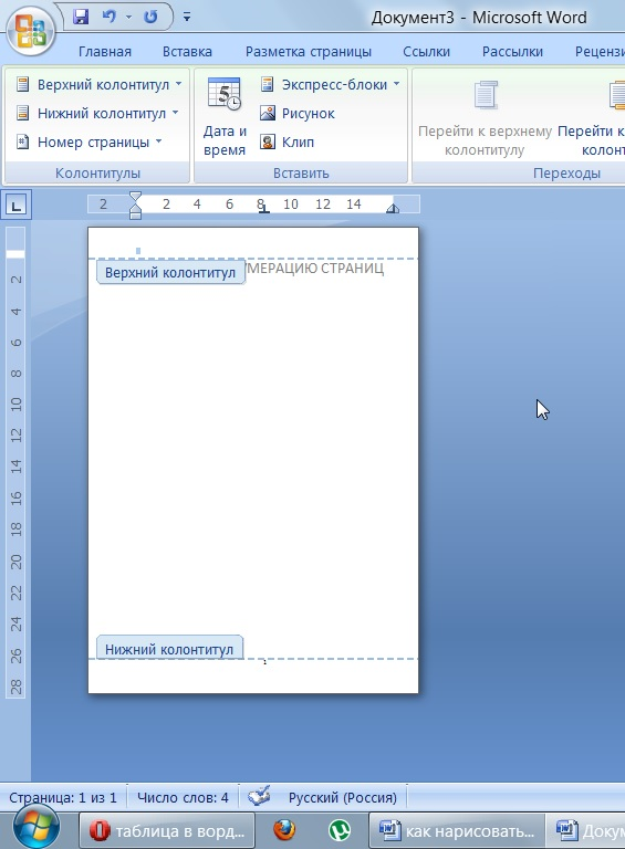 Как сделать в Ворде нумерацию страниц