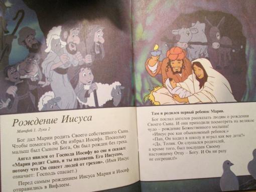 Какие дары принесли волхвы Иисусу