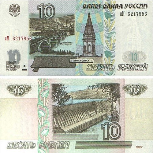 Ten rubles. The City Of Krasnoyarsk