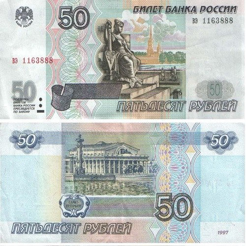 Fifty rubles. The City Of St. Petersburg