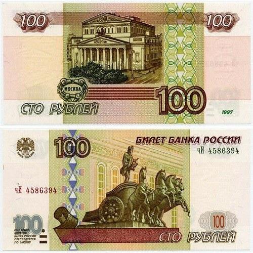 Сто рублей. Город Москва