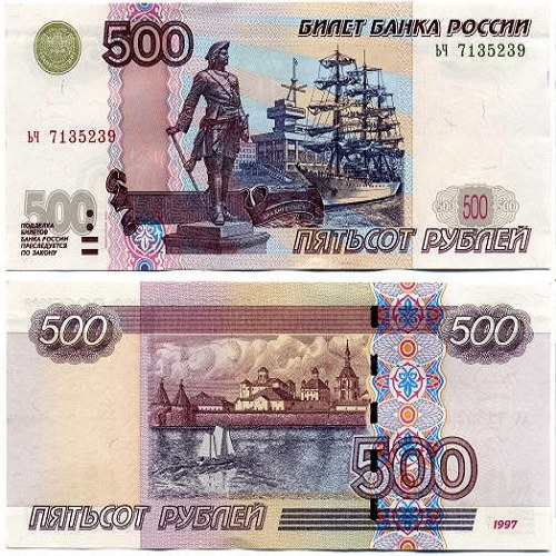 Five hundred rubles. The City Of Arkhangelsk