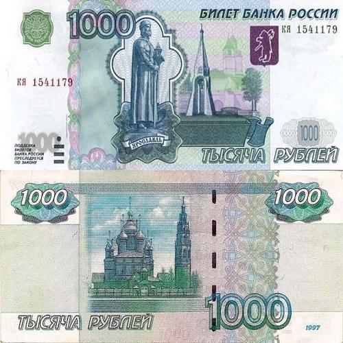 Одна тысяча рублей. Город Ярославль