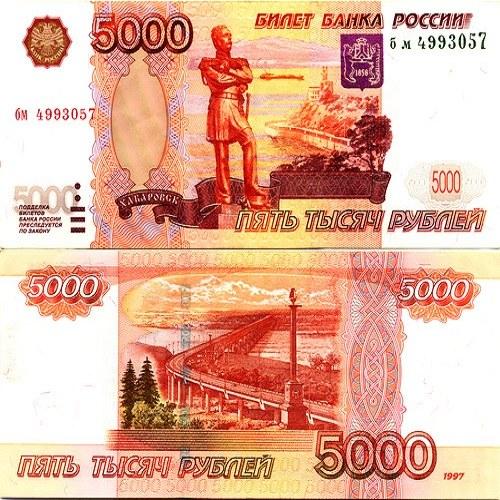 Пять тысяч рублей. Город Хабаровск