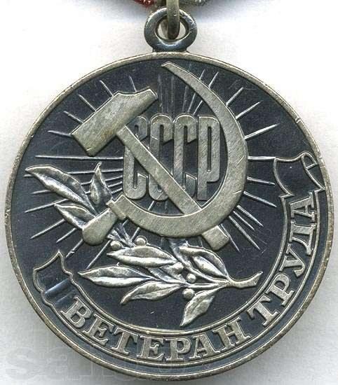Награды ветеранов труда