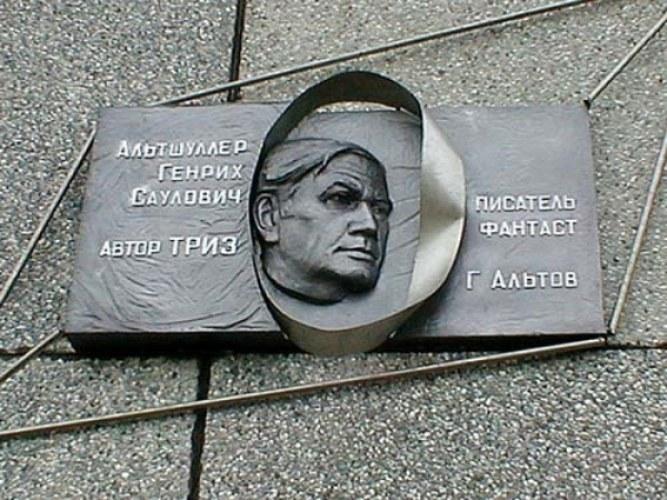 Мемориальная доска, установленная в честь автора ТРИЗ Генриха Альтшуллера. Республика Карелия, г. Петрозаводск