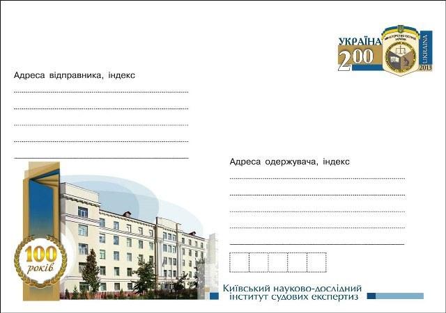 Как быстро найти на Украине почтовый индекс