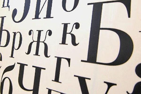 Как изменяются глаголы в грядущем времени