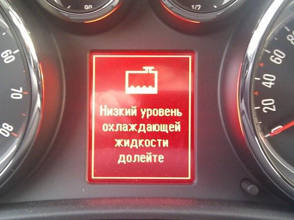 Индикатор аварийного уровня охлаждающей жидкости