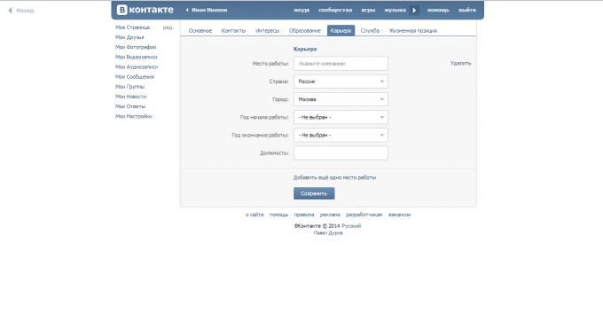 Как заполнить свою страницу вконтакте