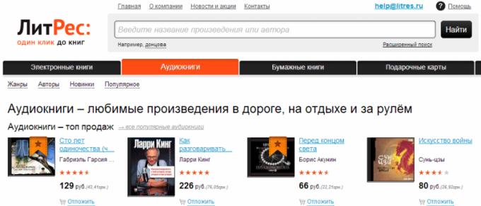 Изображение - скриншот сайта www.litres.ru