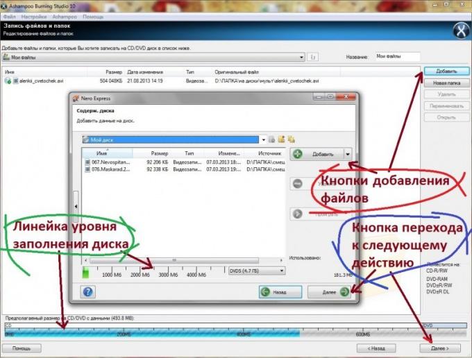 Интерфейс всех программ прожига дисков схож и подсознательно внятен