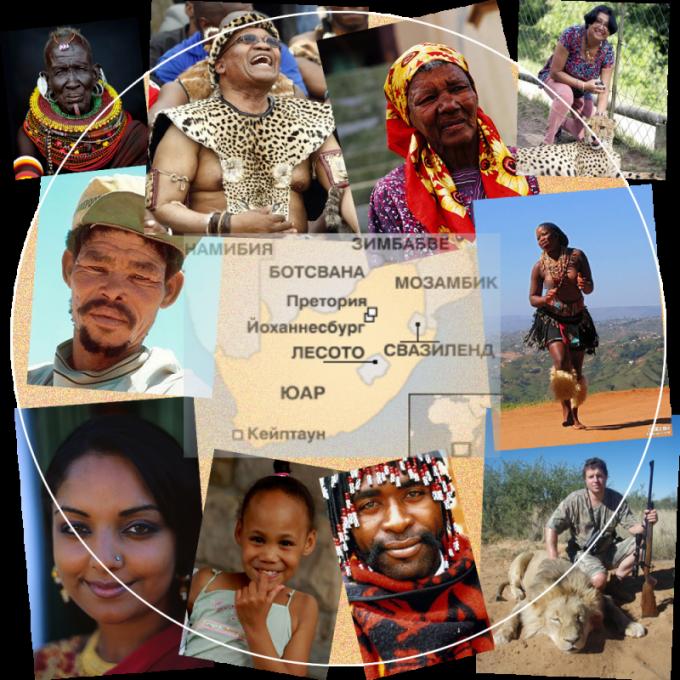 Люди юга Африки