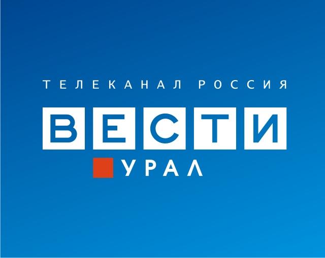 """Как сообщить новость на программу """"Вести-Урал"""" и получить за это деньги?"""