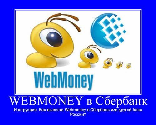 Как выводить вебмани на банковские карты