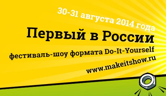 Make it! Show – творческий фестиваль-шоу для всей семьи