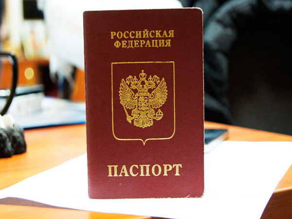 Основной документ гражданина РФ