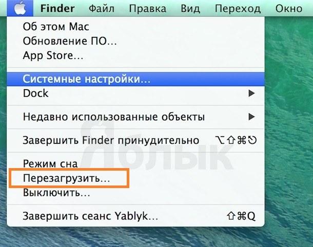 Как принудительно выключить макбук
