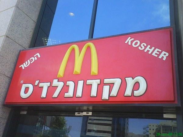 В Израиле все рестораны кошерные