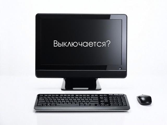 По каким причинам компьютер сам выключается