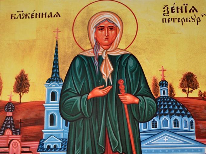 6 июня - день памяти св.Ксении Петербургской