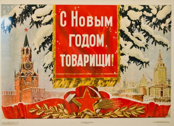 Советская открытка с классическим обращением «товарищи».