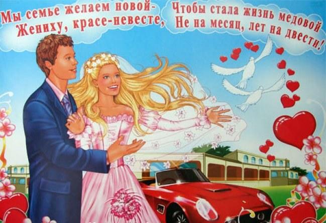 Как сделать свадебный плакат