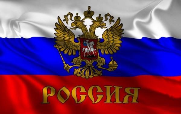 Символика Российского государства