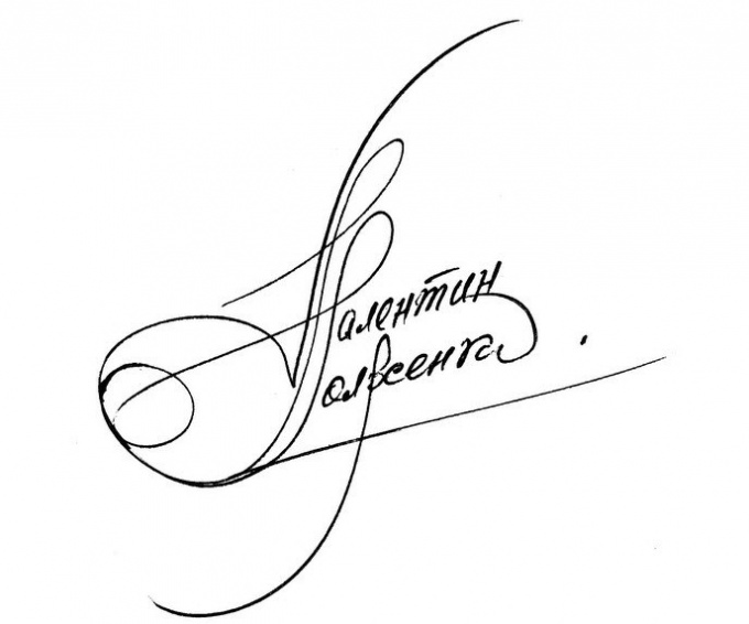 What should be the signature of the person