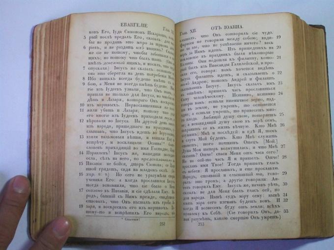 Разделение книг Нового Завета по содержанию