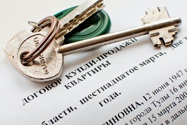 Документы на право владения квартирой