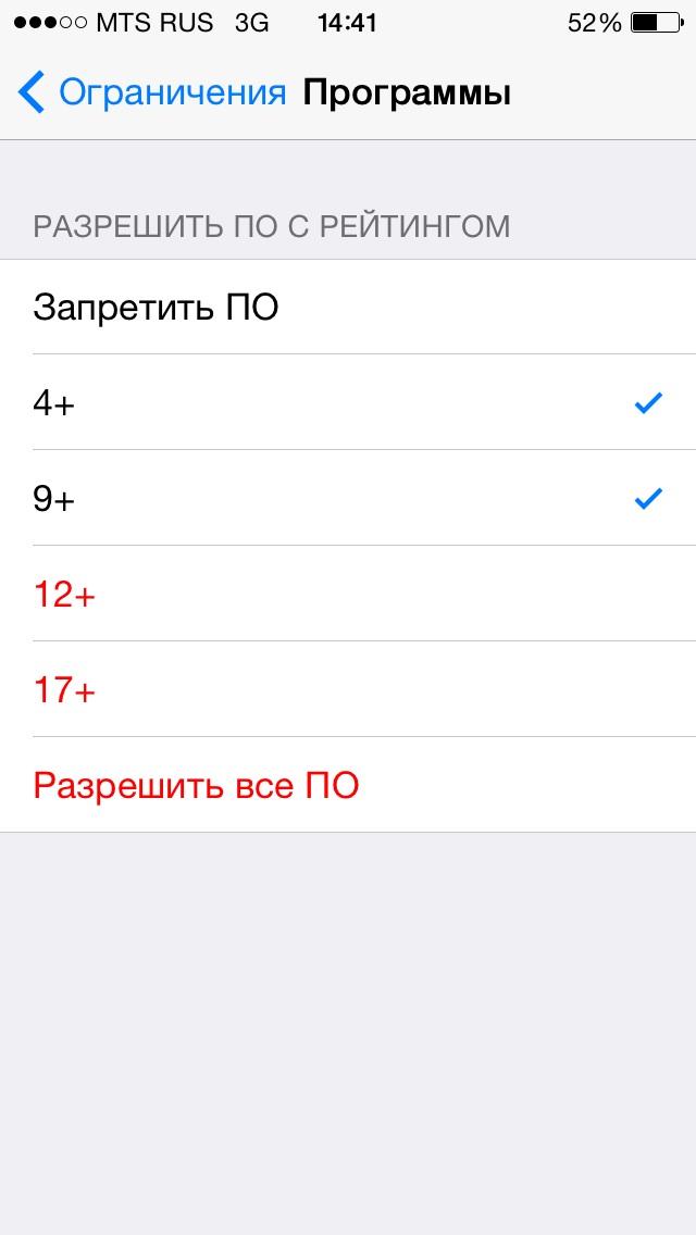 Как отключить фильтрование контента на айфоне