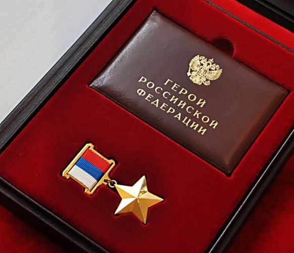 За что дают звание Герой России