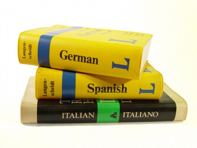 Старайтесь пользоваться самыми полными словарями