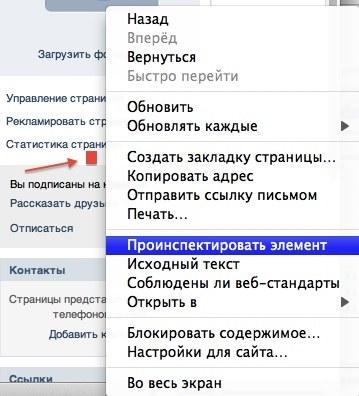 Как из публичной страницы ВКонтакте сделать группу