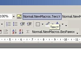 Кнопка «Текст», запускающая выполнение макроса