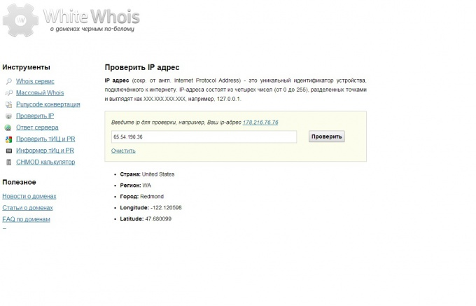 сайт проверки IP адреса