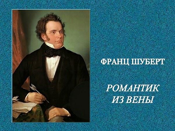 Франц Петер Шуберт – великий австрийский композитор