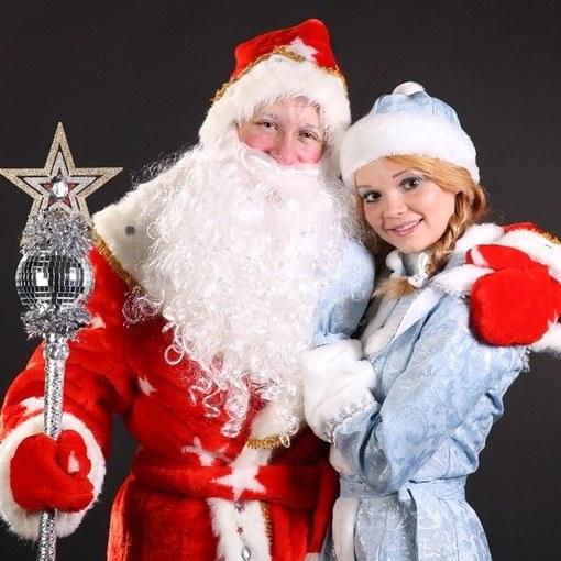 Современный образ Деда Мороза и Снегурочки