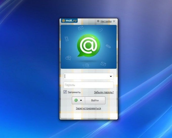 В Агенте необходимо ввести адрес электронной почты и пароль