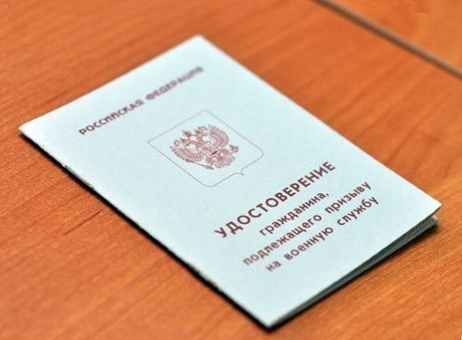 Удостоверение о приписке выдается после призывной комиссии