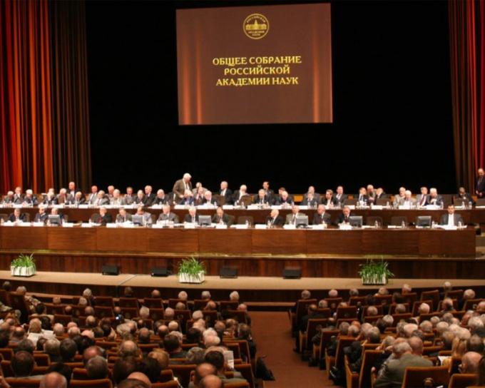 Общее собрание Российской академии наук