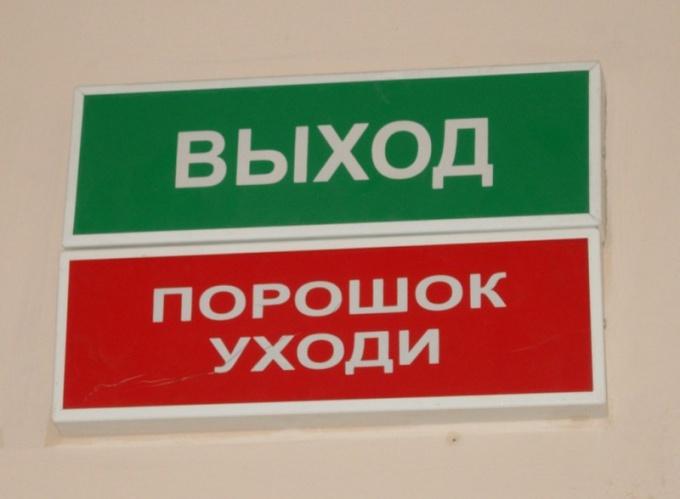"""Что означает надпись """"Порошок уходи"""""""